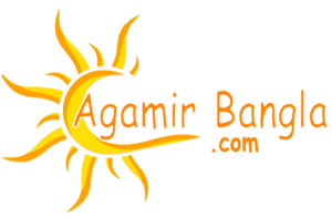 agamir_bangla_logo