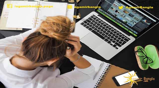agamirbangla_career_tips_worried(2)